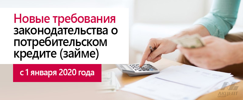 С 01 января 2020 г. вступают новые требования законодательства о потребительском кредите (займе)