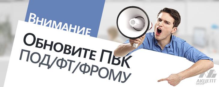 Изменения в Федеральный закон № 115-ФЗ (№32-ФЗ, №32-ФЗ от 18 марта 2019 г.)